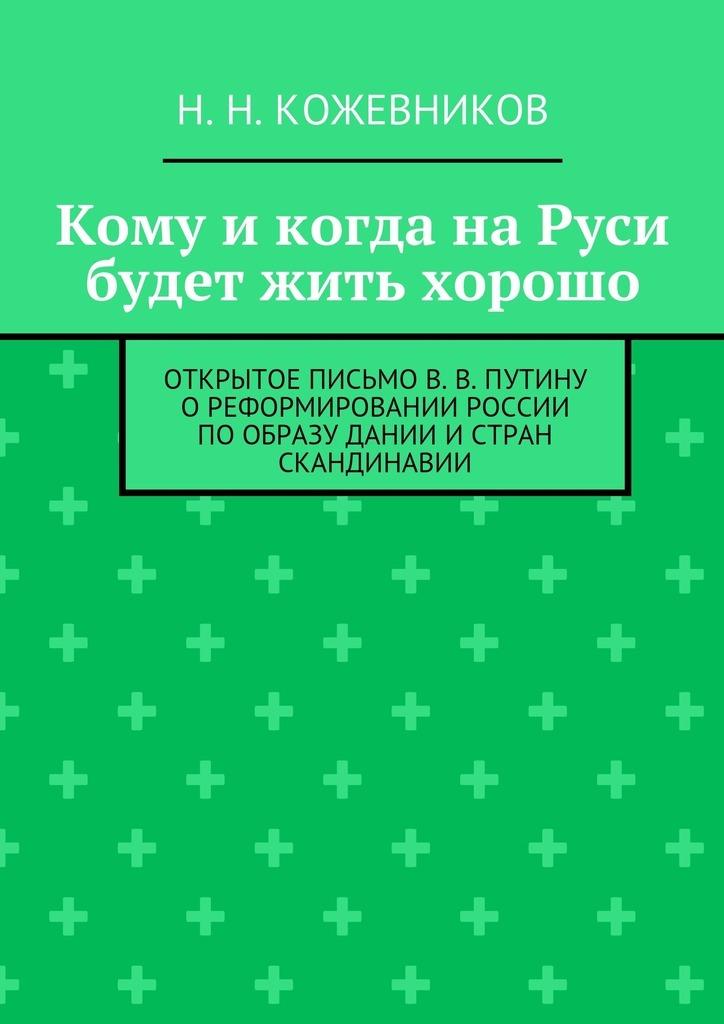 Н. Н. Кожевников бесплатно