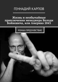 Карпов, Геннадий  - Жизнь инеобычайные приключения менеджера Володи Бойновича, или Америка2043