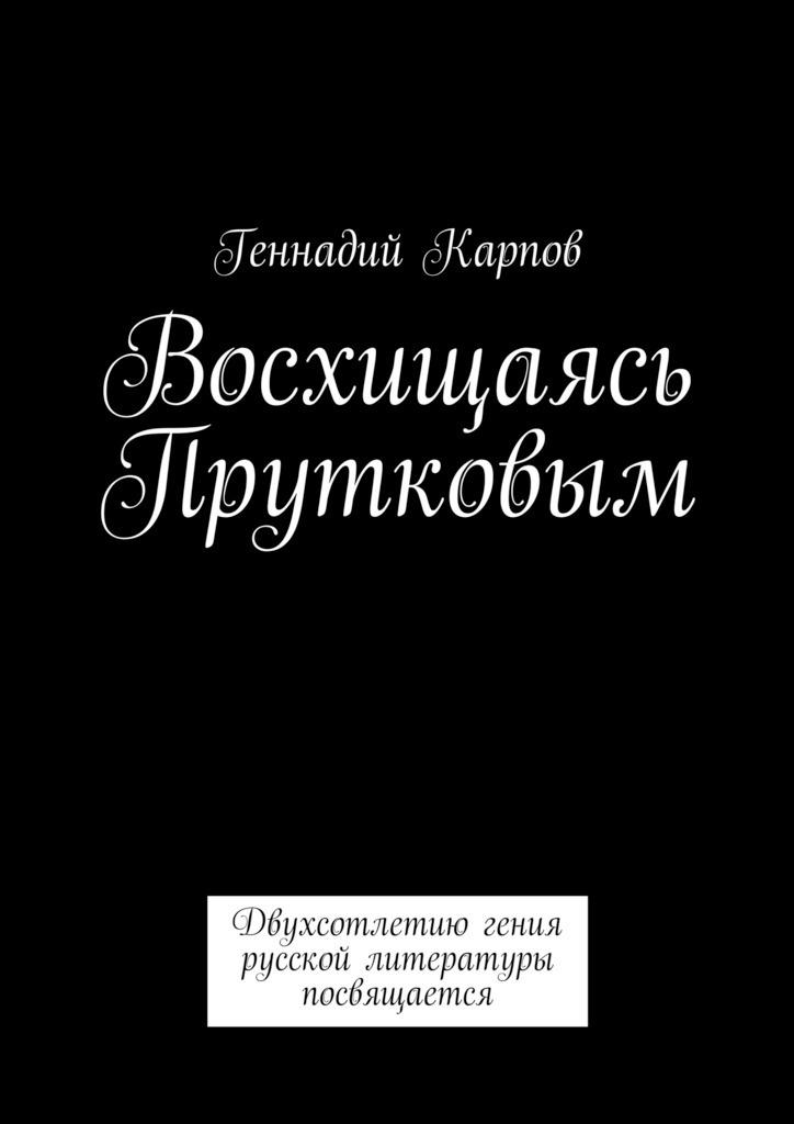 Геннадий Карпов Восхищаясь Прутковым театр козьмы пруткова 2018 01 27t20 00
