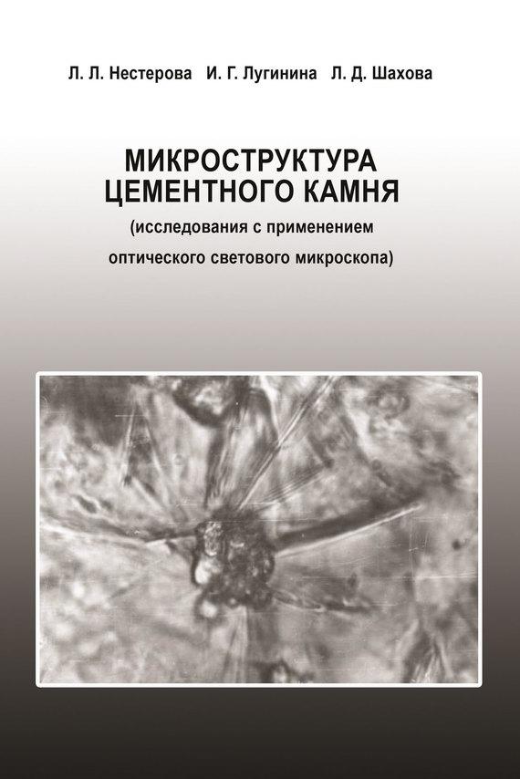 Л. Л. Нестерова Микроструктура цементного камня (исследования с применением оптического светового микроскопа)