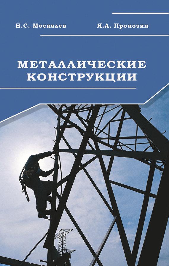 Н. С. Москалев Металлические конструкции. Учебник о н калинина основы аэрокосмофотосъемки