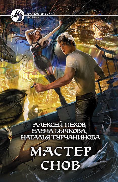 Алексей Пехов, Наталья Турчанинова - Мастер снов