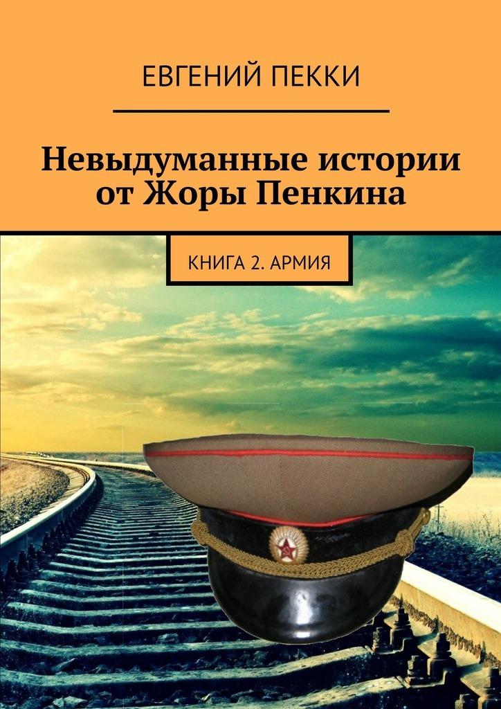 Евгений Александрович Пекки бесплатно