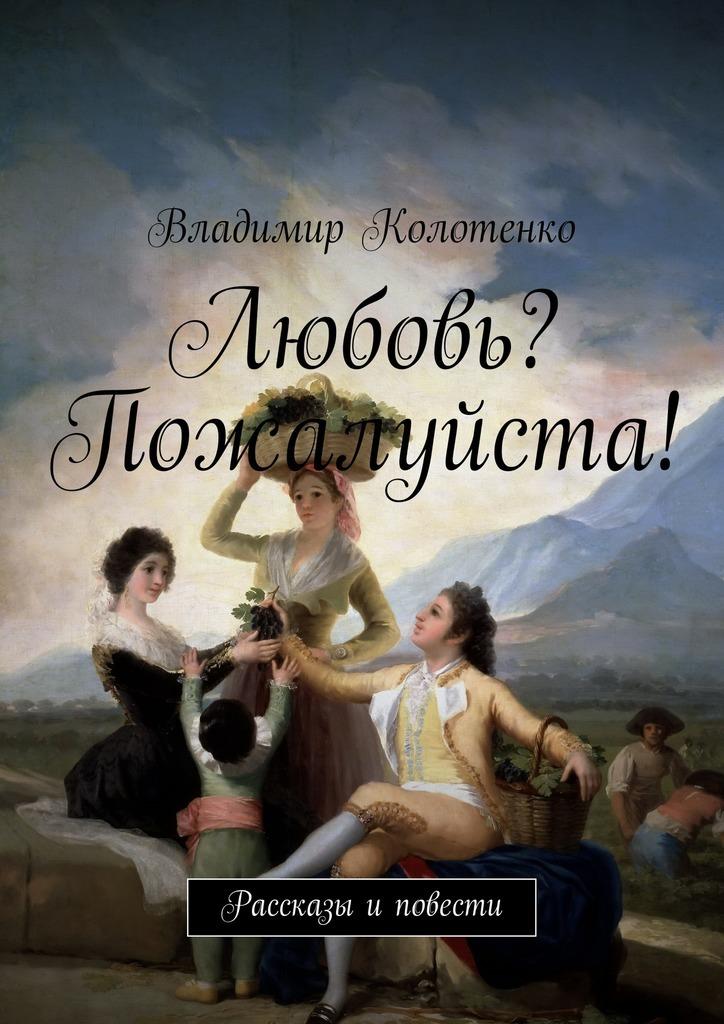 занимательное описание в книге Владимир Колотенко