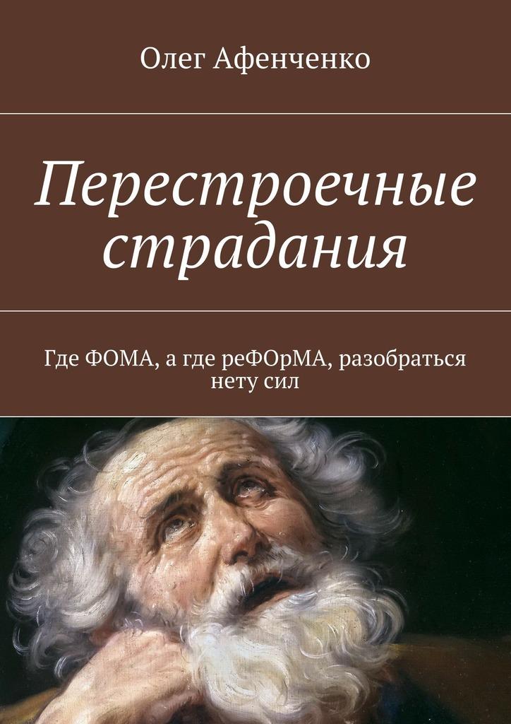 захватывающий сюжет в книге Олег Афенченко
