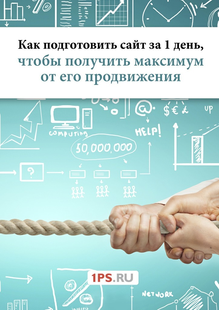 Сервис 1ps.ru Как подготовитьсайтза1день, чтобы получить максимум отего продвижения ISBN: 9785447452018 ucoz создаем свой сайт бесплатно и легко
