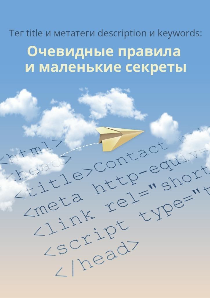 Сервис 1ps.ru - Тег titleиметатеги description иkeywords