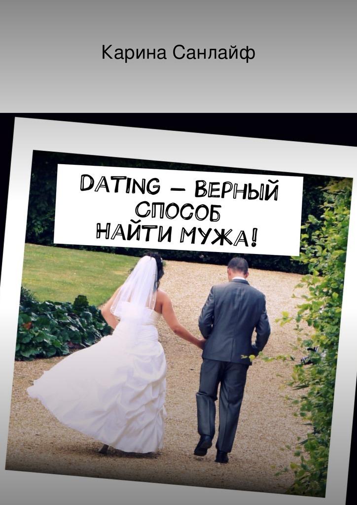 Скачать Карина Санлайф бесплатно Dating - верный способ найти мужа