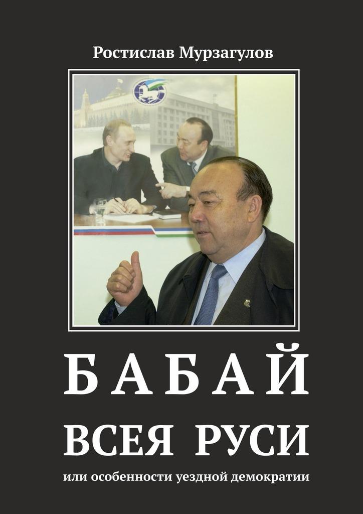 Бабай всея Руси происходит активно и целеустремленно