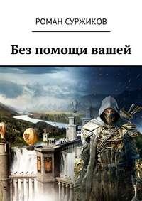 Суржиков, Роман  - Без помощи вашей