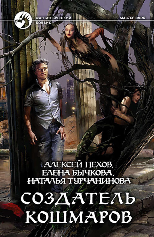 Скачать бесплатно книгу мастер снов пехов