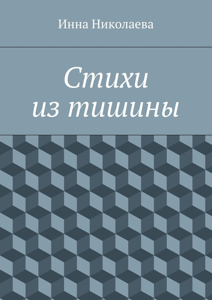 Инна Николаева Стихи изтишины надежда николаевна ладоньщикова из тишины стихи