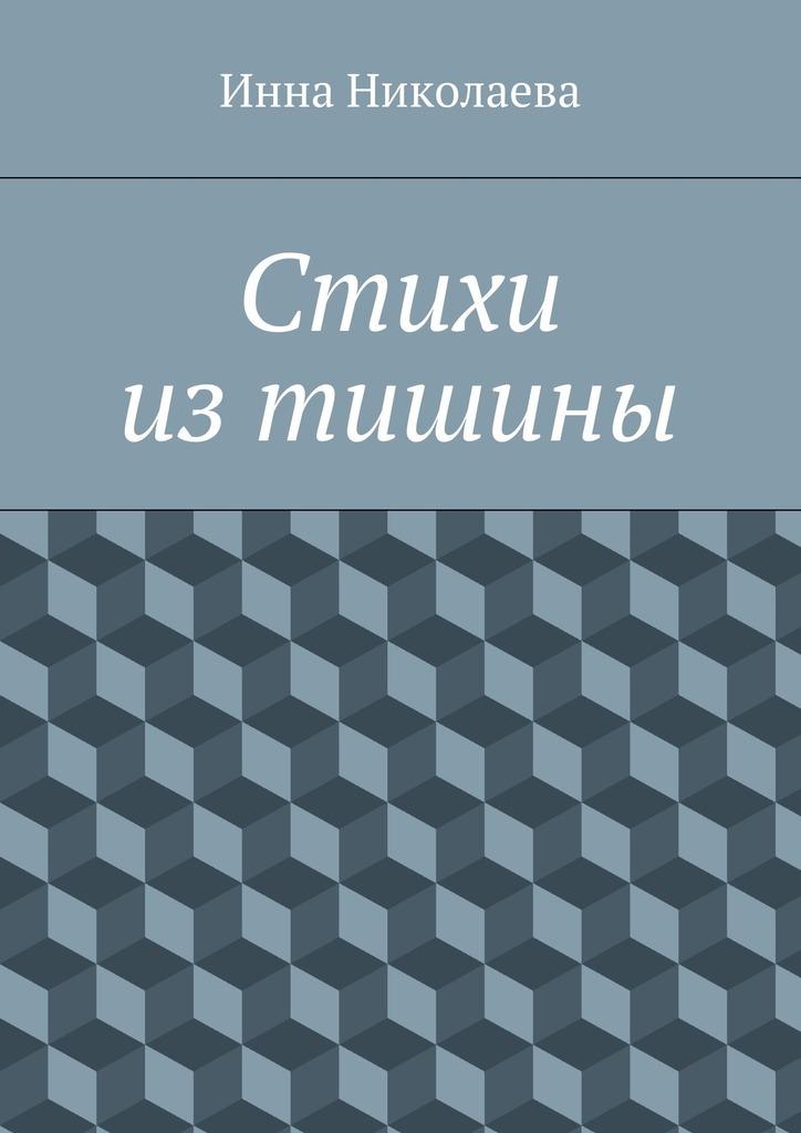напряженная интрига в книге Инна Николаева