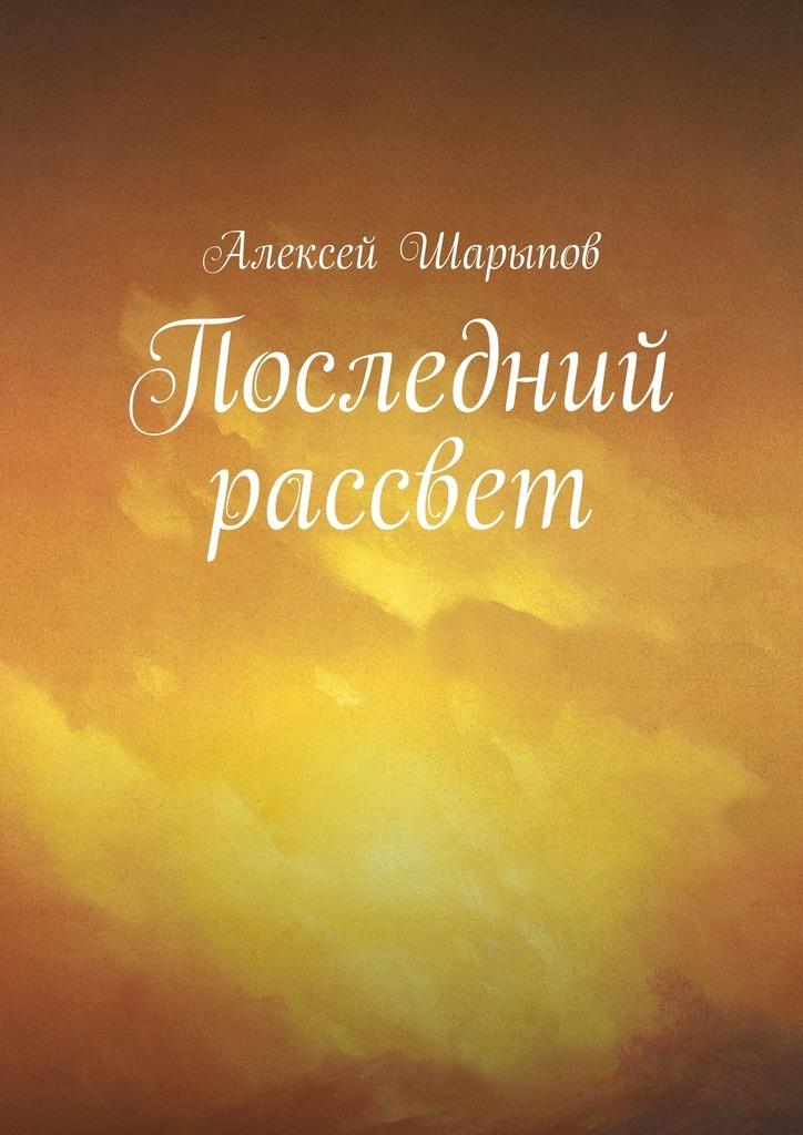 Алексей Шарыпов Последний рассвет егерь последний билет в рай котенок