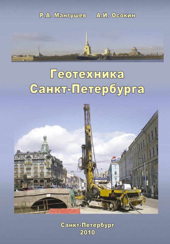 Р. А. Мангушев Геотехника Санкт-Петербурга л р ставницер сейсмостойкость оснований и фундаментов