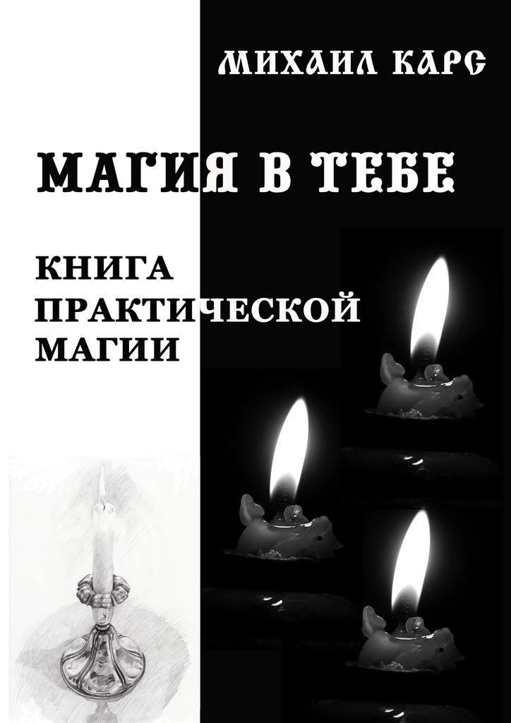 Михаил Карс Магия втебе книги издательство аст магия любви