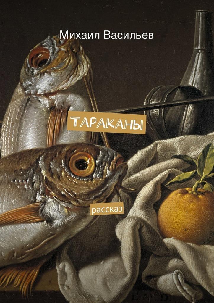 Михаил Васильев Тараканы михаил васильев искатели
