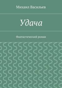 Васильев, Михаил  - Удача