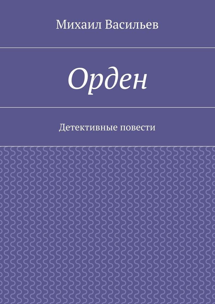 Михаил Васильев бесплатно