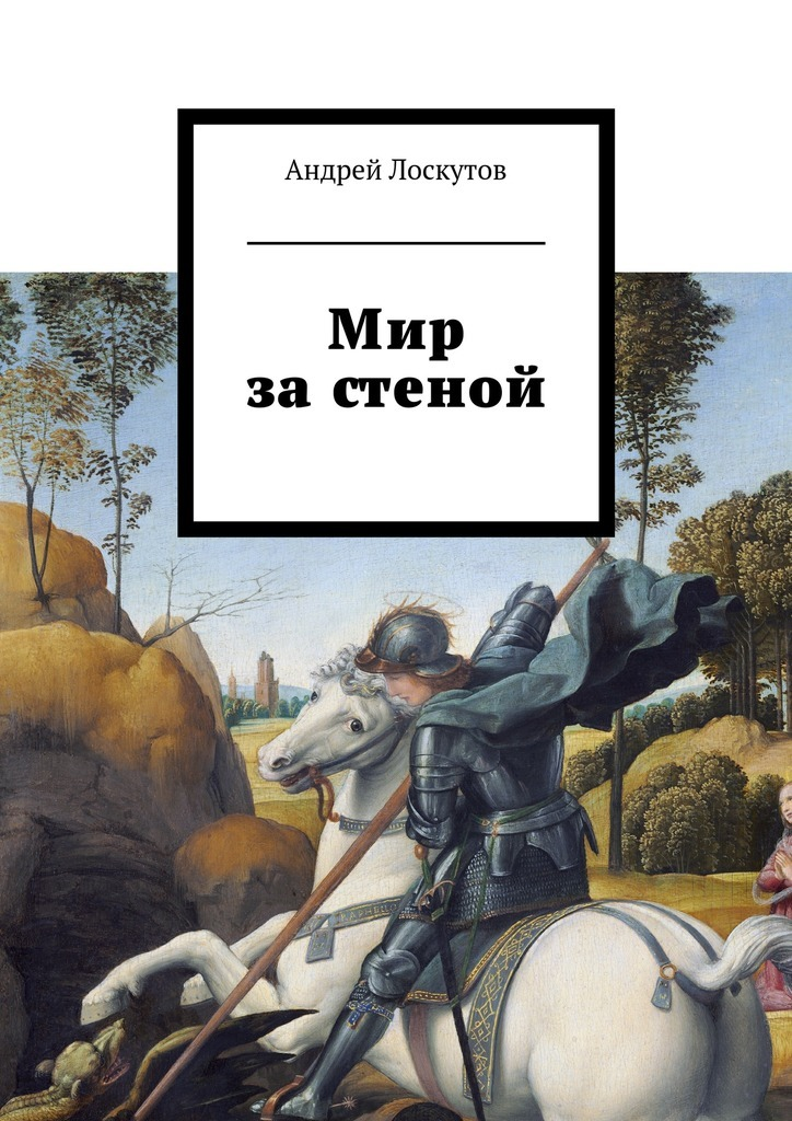 Андрей Лоскутов Мир застеной таинственный дом
