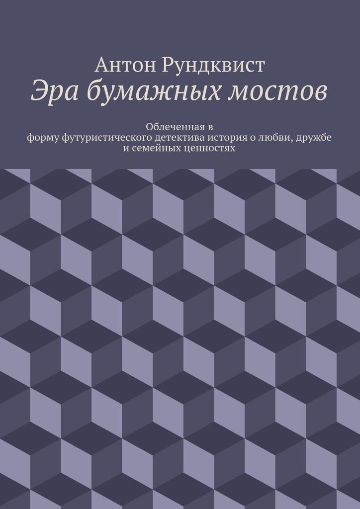 Антон Николаевич Рундквист Эра бумажных мостов