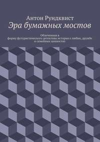 Антон Николаевич Рундквист - Эра бумажных мостов