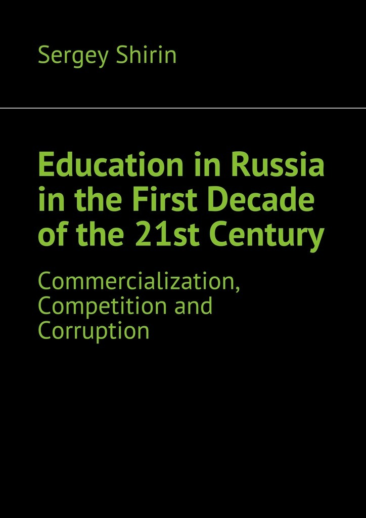 Sergey Shirin Education in Russia in the First Decade of the 21st Century the states and public higher education policy