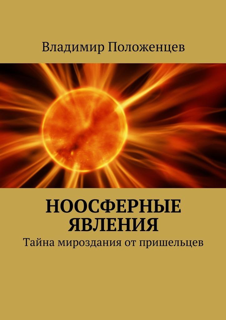 Владимир Положенцев - Ноосферные явления