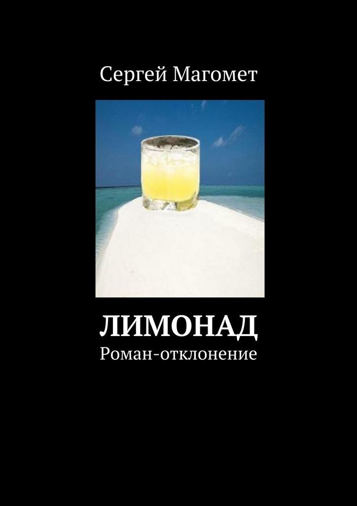 Сергей Магомет Лимонад ISBN: 9785447451981 цена