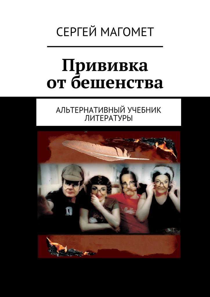 Сергей Магомет Прививка отбешенства ISBN: 9785447451455 цена
