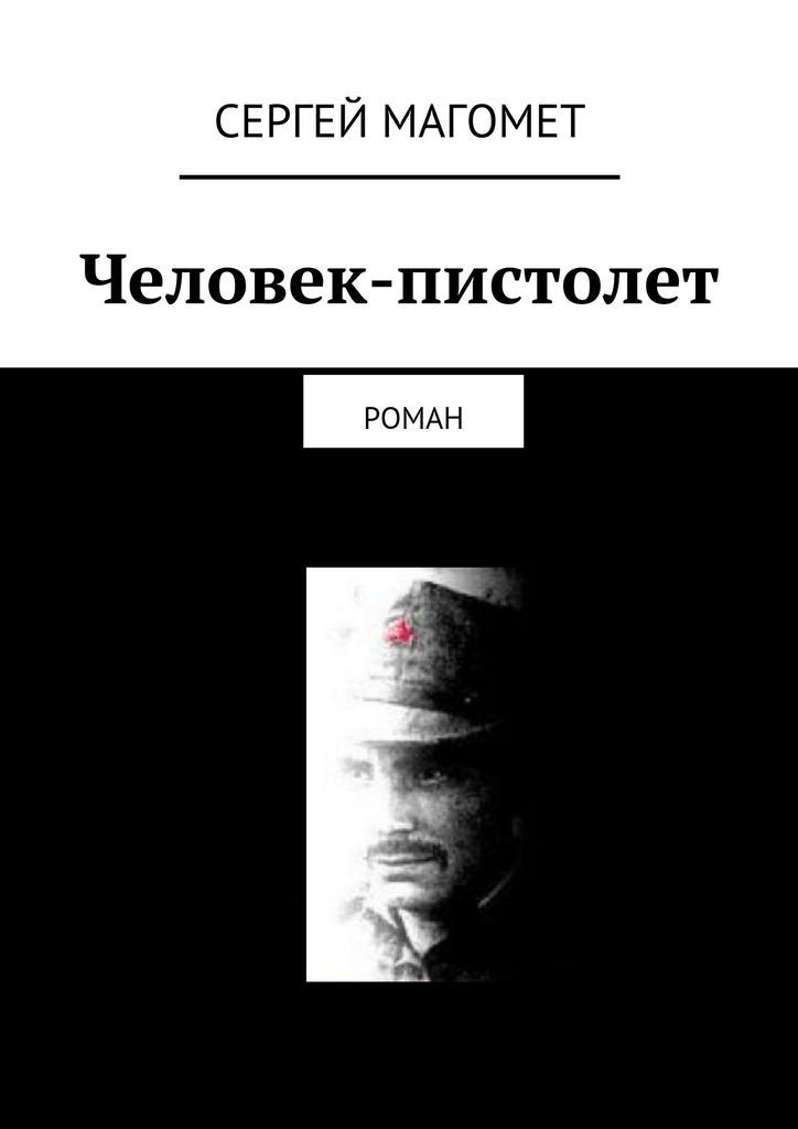 Сергей Магомет - Человек-пистолет