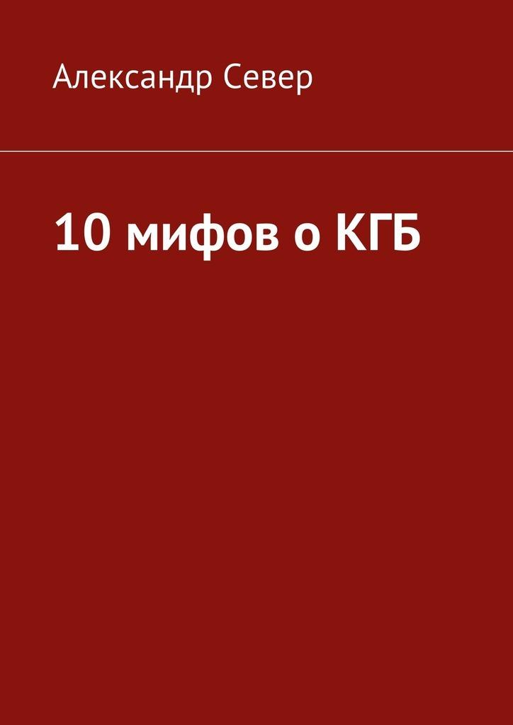 10мифов оКГБ