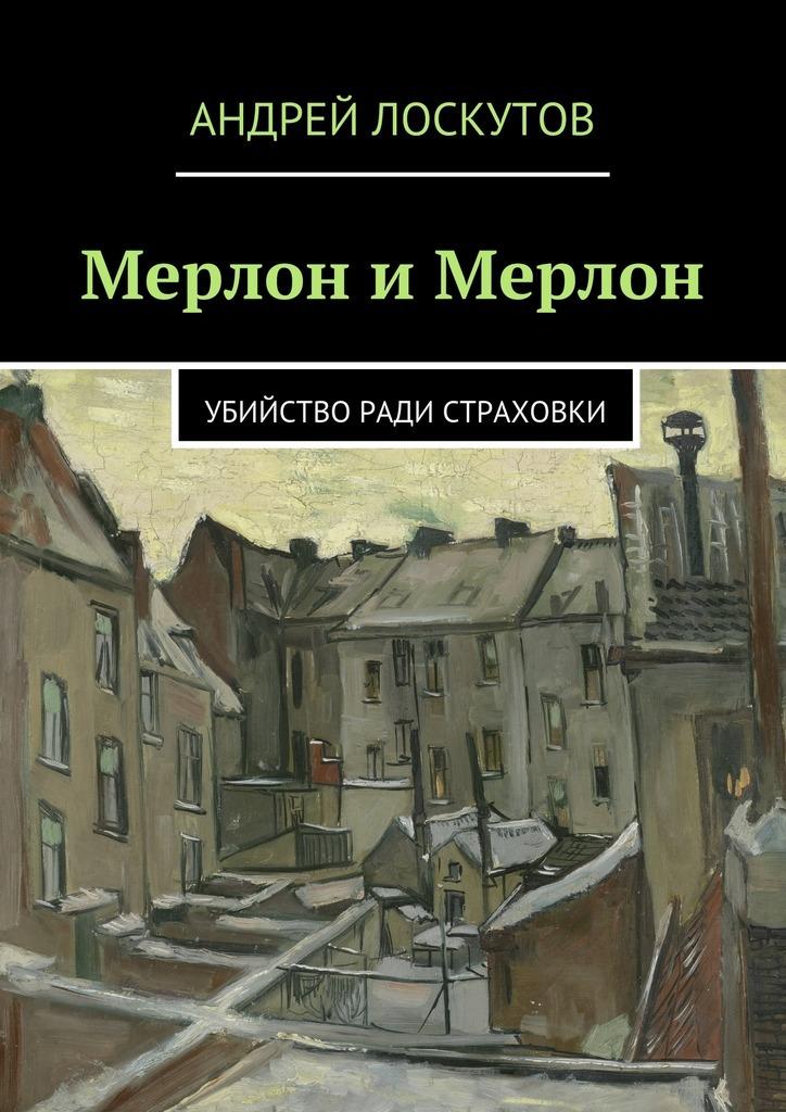 Андрей Лоскутов бесплатно