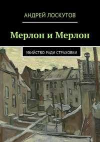 Лоскутов, Андрей  - Мерлон иМерлон