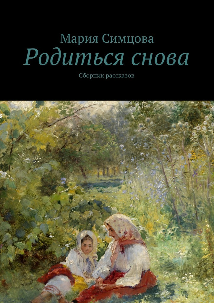 Мария Симцова Родиться снова заветное место