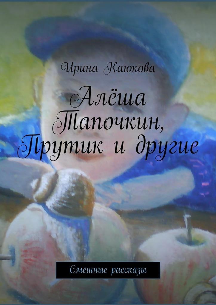 Ирина Каюкова Алёша Тапочкин, Прутик идругие ирина каюкова живой уголок