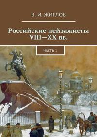 Жиглов, В. И.  - Российские пейзажисты VIII– XXвв.