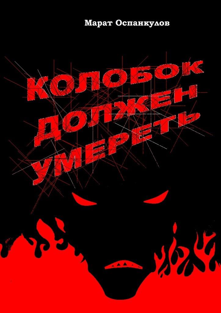 бесплатно Марат Оспанкулов Скачать Колобок должен умереть