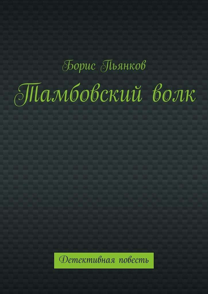 Тамбовскийволк