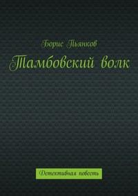 Борис Борисович Пьянков - Тамбовскийволк