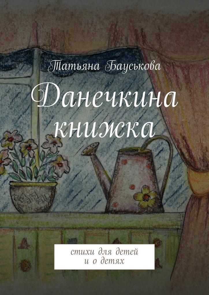 Данечкина книжка