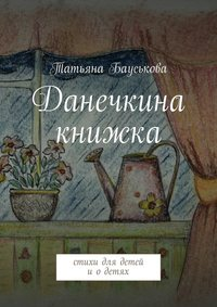 Бауськова, Татьяна  - Данечкина книжка