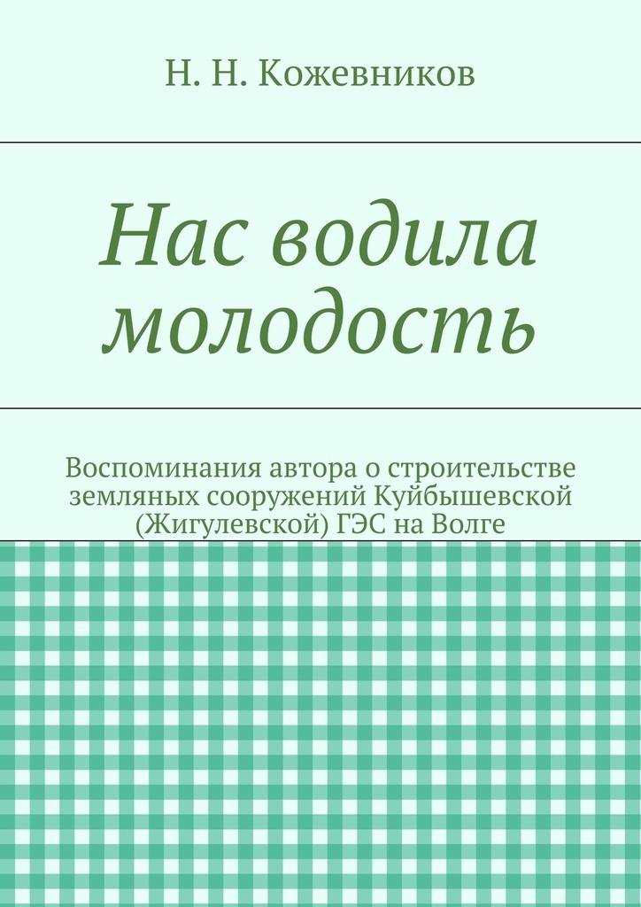 Николай Николаевич Кожевников Нас водила молодость николай кожевников мемуары остарбайтера