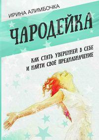 Алимбочка, Ирина  - Чародейка
