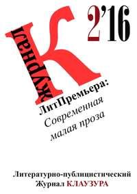 КЛАУЗУРА, Журнал  - ЛитПремьера: Современная малая проза