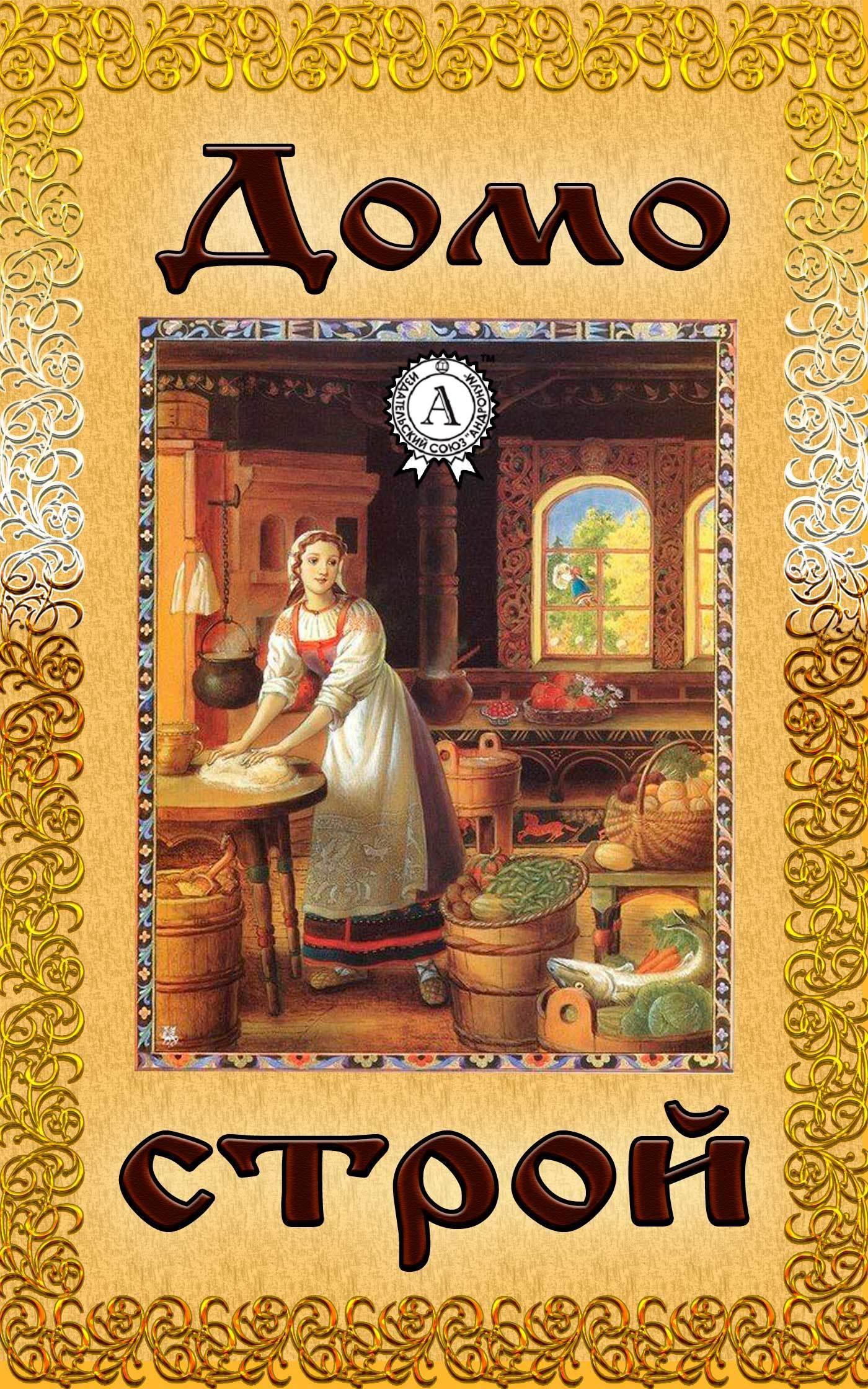 Обложка книги Домострой, автор творчесто, Народное