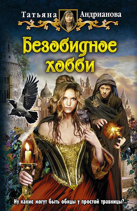 Скачать Безобидное хобби бесплатно Татьяна Андрианова