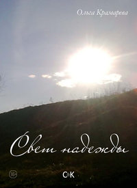 Крамарева, Ольга  - Свет надежды (сборник)