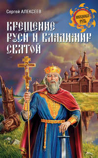Алексеев, Сергей  - Крещение Руси и Владимир Святой