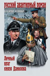Куницын, Владимир  - Личный враг князя Данилова